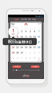 卓上カレンダー2017:シンプルカレンダー 「ウィジェット」 - náhled