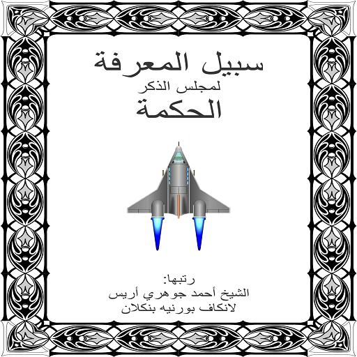 Sabilul Makrifat