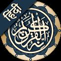 कुरान मजीद (हिंदी)   ||   Al Quran Hindi icon