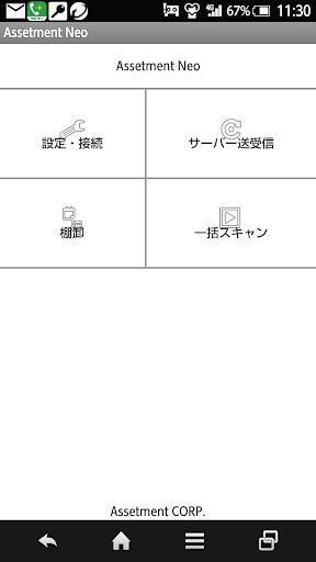 Assetment Neo u68dau5378u7ba1u7406 Ver2.3u4ee5u4e0b 1.3.1 Windows u7528 2