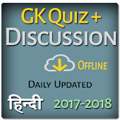 Gk Quiz & Questions , Answers in Hindi 2017-18