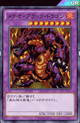 メテオ・ブラック・ドラゴン
