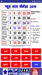 Download star calendar 2019 For PC Windows and Mac apk screenshot 3
