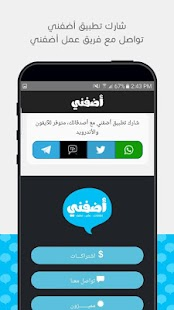 ‫أضفني‬‎- screenshot thumbnail