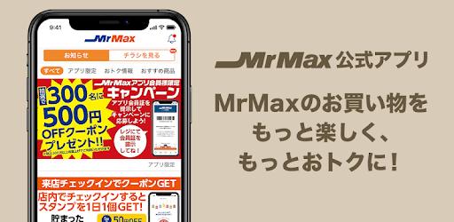 アプリ ミスター マックス
