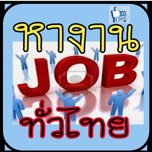 ข่าวรับสมัครงานทั่วไทย