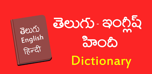 Telugu English Hind Dictionary - Apps on Google Play