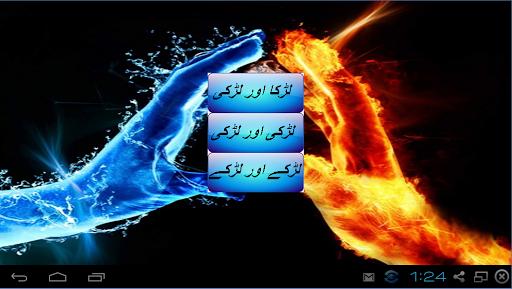 urdu love meter