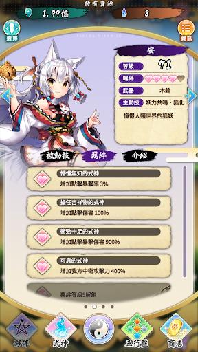 Sakura Mikamijo 2.0.7 de.gamequotes.net 4