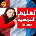 تعليم اللغة الفرنسية عربي فرنسي بدون نت icon
