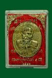 เหรียญตลับสีผึ้ง หลวงปู่หมุน ฐิตสีโล อายุ 106 ปี ปี2543 ตอกโค๊ตและหมายเลข 957