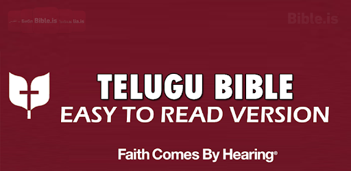 Telugu Audio Bible (తెలుగు ఆడియో బైబిల్