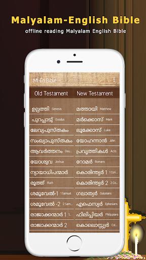 Malayalam English Bible screenshots 2