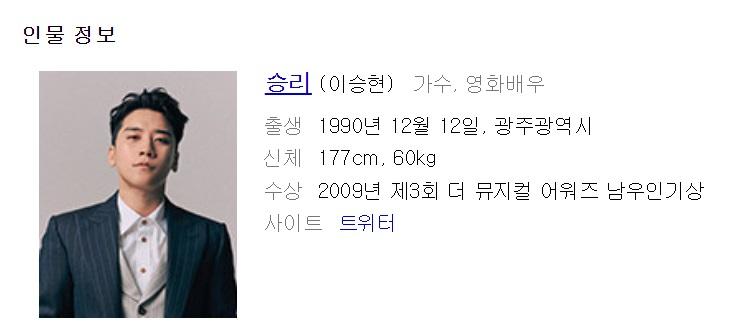 seungri-profile