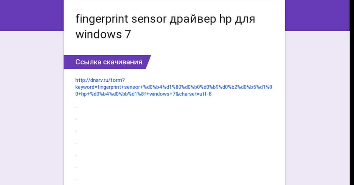 fingerprint sensor драйвер hp для windows 7