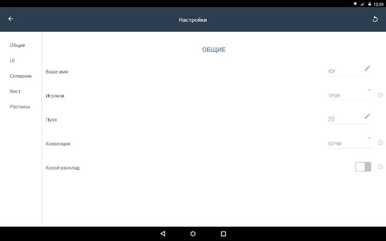 SmartPref Screenshot