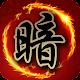 暗棋大戰Online (game)
