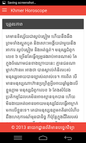 android Khmer Horoscope Job Screenshot 1