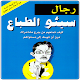 رجال سيئو الطباع Download on Windows