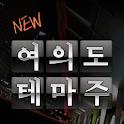 주식증권여의도테마주정보 icon