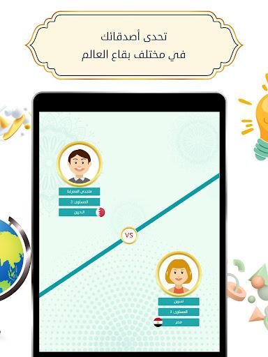 Tahadi Wasla - u062au062du062fu064a u0648u0635u0644u0629  screenshots 9