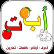 العربية الابتدائية حروف ارقام الوان حيوانات كلمات APK