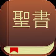 聖書 - 音読聖書 - 全て無料