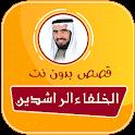 قصص الصحابة والتابعين صوت بدون نت طارق سويدان icon