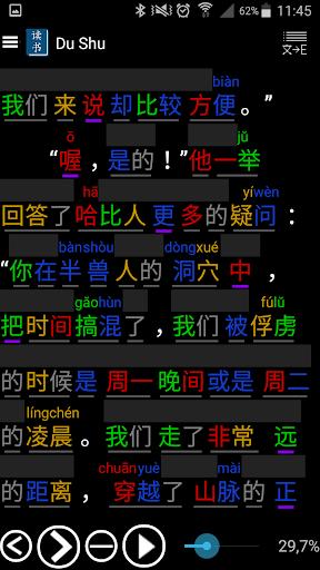 Read & Learn Chinese - DuShu 1.09.53 screenshots 5