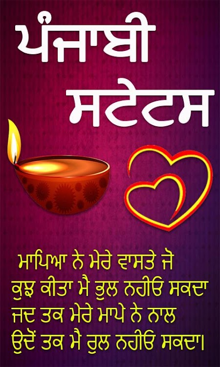 Punjabi Status   ਪੰਜਾਬੀ ਸਟੇਟਸ – (Android Apps