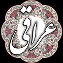 عراقی icon