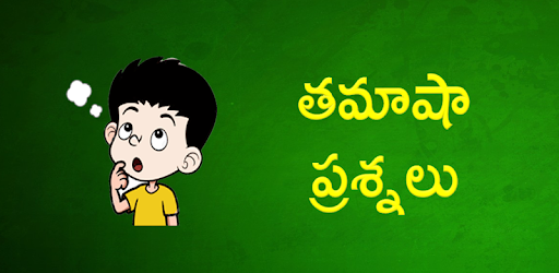 Telugu Funny Questions - Apps on Google Play