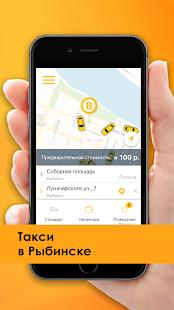"Такси ""Рыбинск"" 245-245 - náhled"