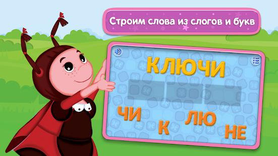 Лунтик. Учимся читать! Полная Screenshot