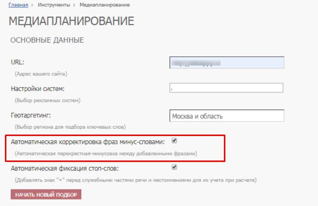 Автоматическая корректировка фраз минус-словами в Click.ru