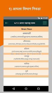 7/12 Maharastra महाराष्ट्र New - náhled