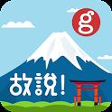 故說! - 任何關於日本的問題,馬上提問!馬上解決! icon