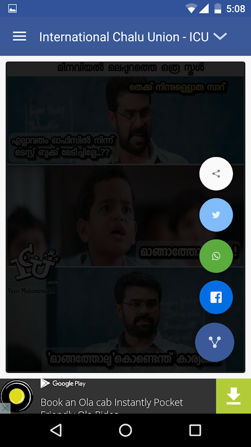 Screenshots of Mallu Trolls for Android