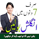 انگریزی سیکھیں Learn English Speaking in Urdu