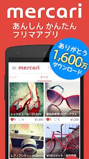フリマアプリ「メルカリ」オークションよりかんたん- screenshot thumbnail