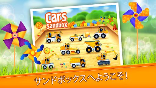 砂場で車と遊ぼう:建設 PRO