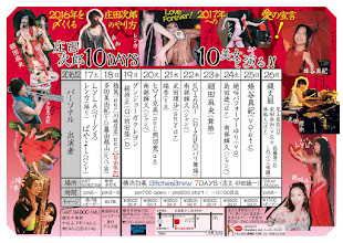 Photo: 庄田次郎10Days10美女と演る! フライヤー作成うら面 2016.11