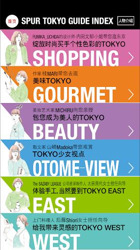 SPUR TOKYOu6307u5357 u4e2du6587u7248 (u4e2du6587u7c21u4f53u5b57) 1.1 Windows u7528 2