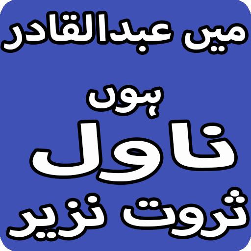 Main Abdul Qadir Hoon Novel Pdf