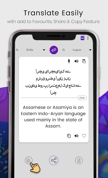English To Urdu Translator : Offline Dictionary – (Android