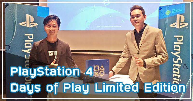 [PlayStation 4] ลิมิเต็ด อิดิชั่น ดีไซน์ใหม่!
