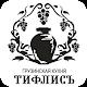 Ресторан Тифлисъ   Оренбург for PC-Windows 7,8,10 and Mac