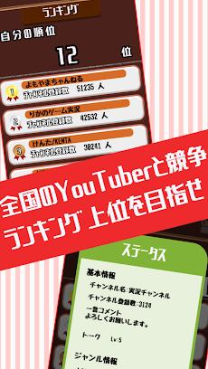 目指せYouTuber -人気ユーチューバー無料育成ゲーム-のおすすめ画像4