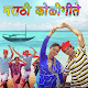 Marati Koli Geete (मराठी कोली गीते) Download for PC Windows 10/8/7