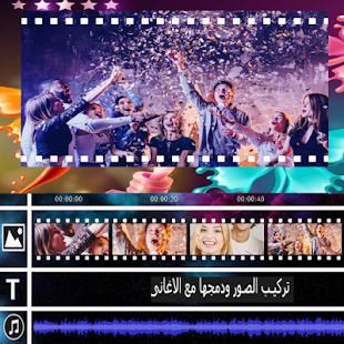 تحويل الصور إلى فيديو وموسيقى :دمج الصور والاغانى - náhled